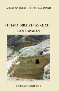 ΠΑΡΑ-ΒΙΒΛΙΚΗ ΑΣΚΗΣΗ ΤΩΝ ΕΒΡΑΙΩΝ