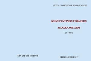ΕΞΩΦΥΛΛΟ ΚΩΝΝΟΣ ΓΟΡΔΑΤΟΣ PDF