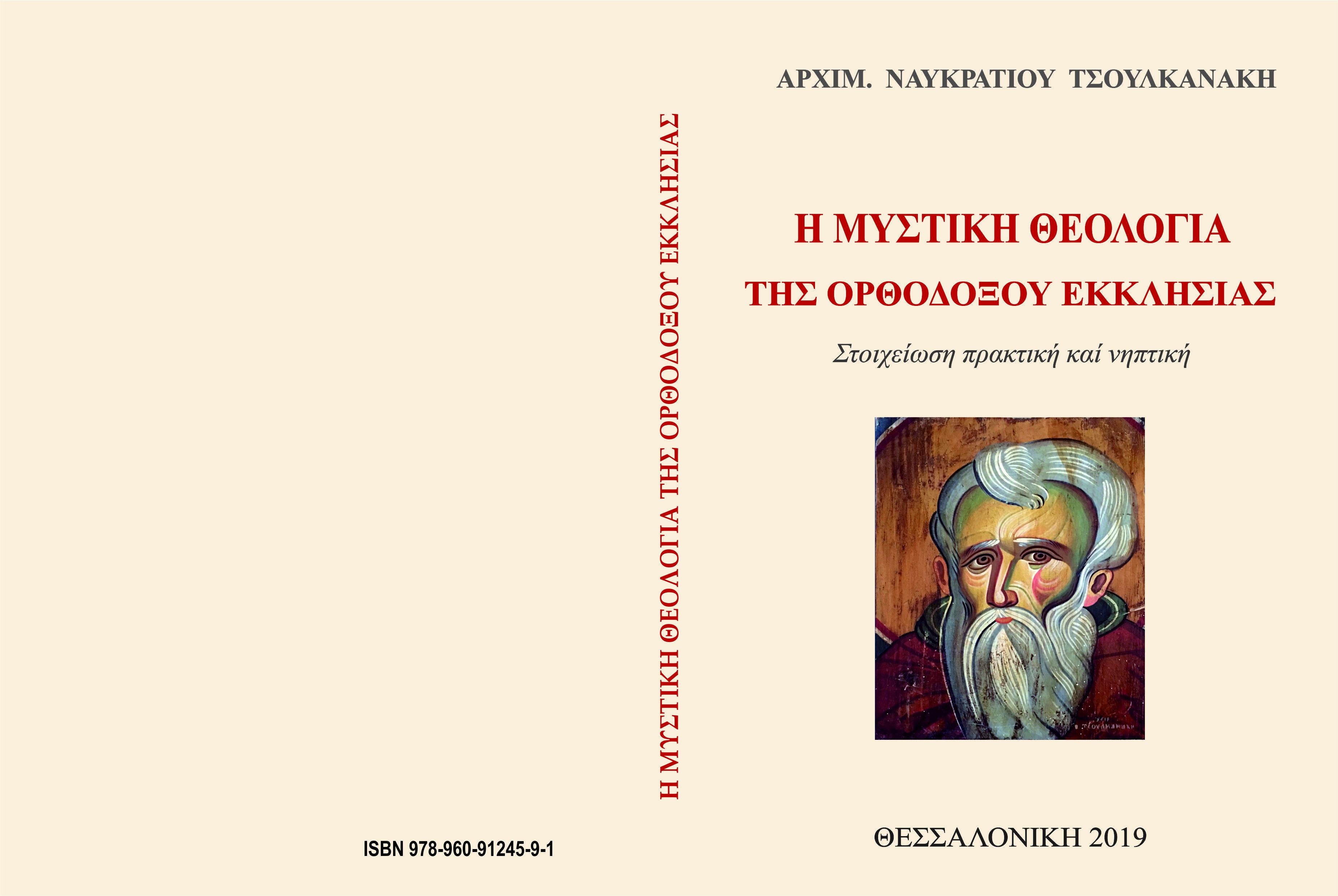ΕΞΩΦΥΛΛΟ ΜΥΣΤΙΚΗ ΘΕΟΛΟΓΙΑ-JPEG