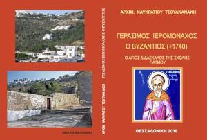 PDF-ΕΞΩΦΥΛΛΟ ΓΕΡΑΣΙΜΟΣ 2018 αντίγραφο
