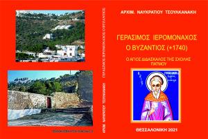 2021-ΕΞΩΦΥΛΛΟ ΓΕΡΑΣΙΜΟΣ (2)